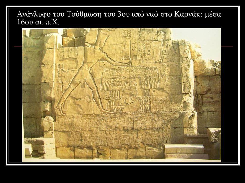 Ασκοί από το ναυάγιο της Γέλας. 500 π:Χ.