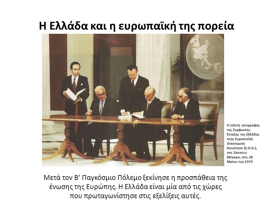 Η Ελλάδα και η ευρωπαϊκή της πορεία Μετά τον Β' Παγκόσμιο Πόλεμο ξεκίνησε η προσπάθεια της ένωσης της Ευρώπης. Η Ελλάδα είναι μία από τις χώρες που πρ
