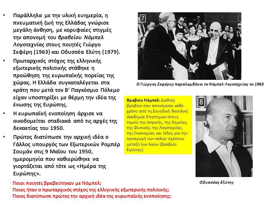 Παράλληλα με την υλική ευημερία, η πνευματική ζωή της Ελλάδας γνώρισε μεγάλη άνθηση, με κορυφαίες στιγμές την απονομή του βραβείου Νόμπελ Λογοτεχνίας