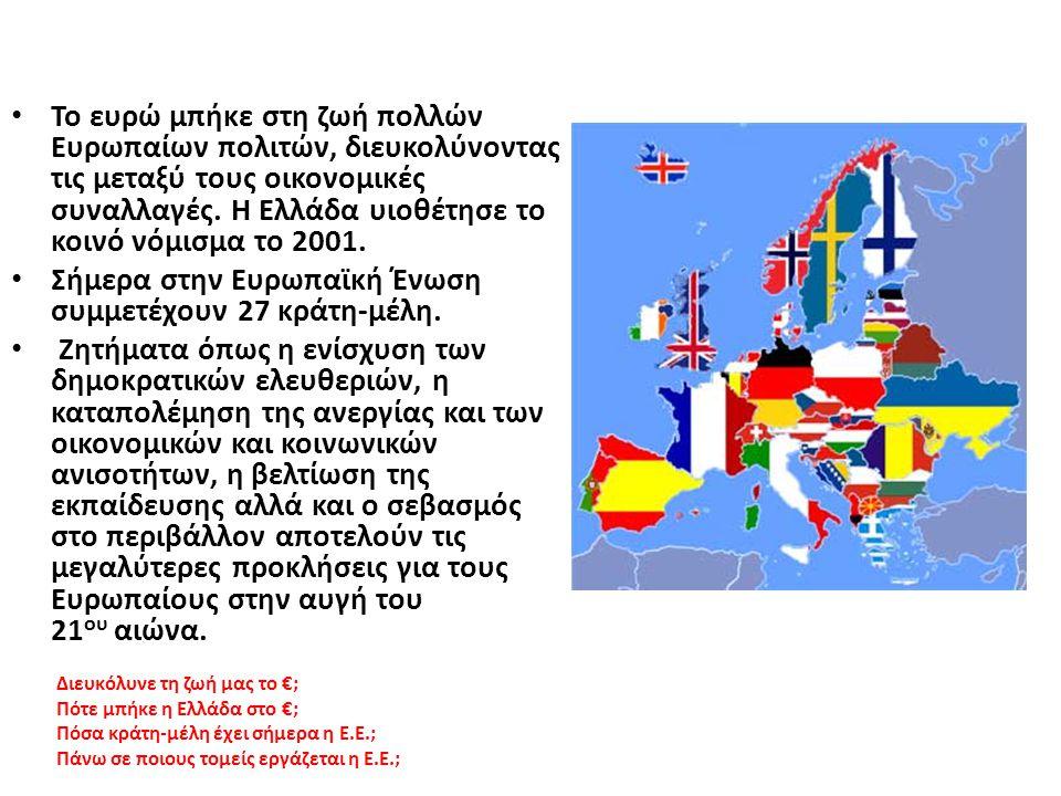 Το ευρώ μπήκε στη ζωή πολλών Ευρωπαίων πολιτών, διευκολύνοντας τις μεταξύ τους οικονομικές συναλλαγές. Η Ελλάδα υιοθέτησε το κοινό νόμισμα το 2001. Σή