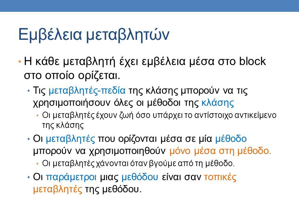 Εμβέλεια μεταβλητών Η κάθε μεταβλητή έχει εμβέλεια μέσα στο block στο οποίο ορίζεται.