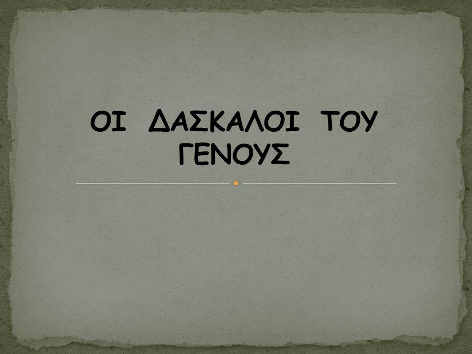 Οι δάσκαλοι του Γένους ήταν μορφωμένοι Έλληνες που κατά τη διάρκεια της Τουρκοκρατίας δίδασκαν σε σχολεία τα Ελληνό- πουλα κάτω από ιδιαίτερες συνθήκες.