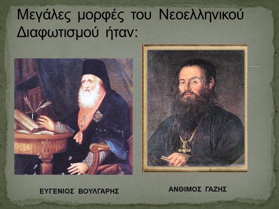 Το 1806 εκδόθηκε στην Ιταλία η «Ελληνική Νομαρχία», ένα έργο αγνώστου συγγραφέα αφιερωμένο στον Ρήγα Βελεστινλή.