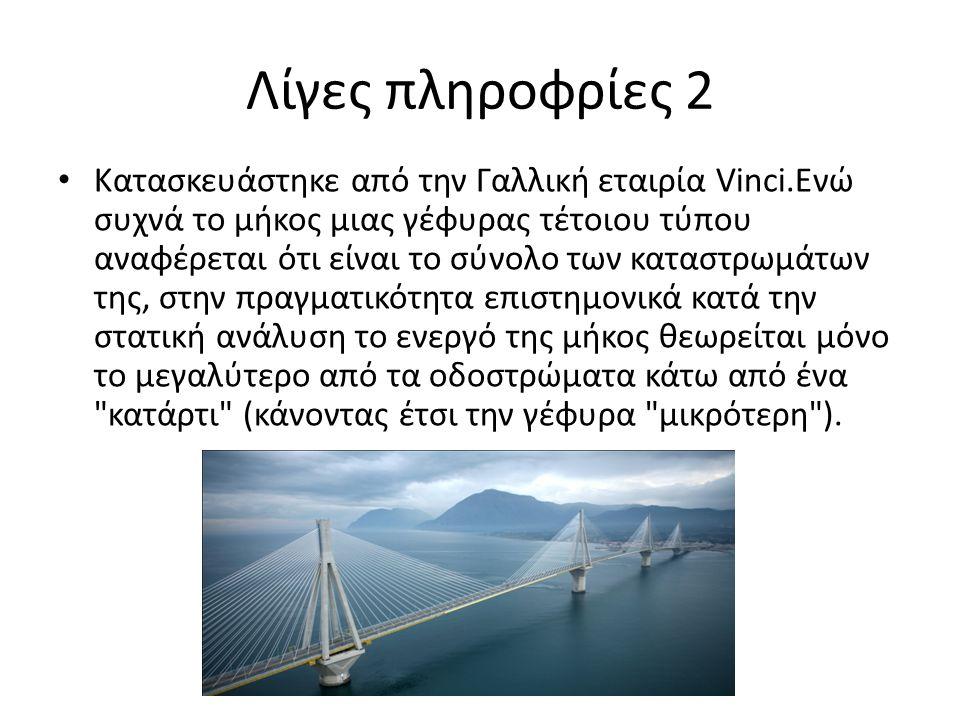 Λίγες πληροφρίες 2 Κατασκευάστηκε από την Γαλλική εταιρία Vinci.Ενώ συχνά το μήκος μιας γέφυρας τέτοιου τύπου αναφέρεται ότι είναι το σύνολο των καταστρωμάτων της, στην πραγματικότητα επιστημονικά κατά την στατική ανάλυση το ενεργό της μήκος θεωρείται μόνο το μεγαλύτερο από τα οδοστρώματα κάτω από ένα κατάρτι (κάνοντας έτσι την γέφυρα μικρότερη ).
