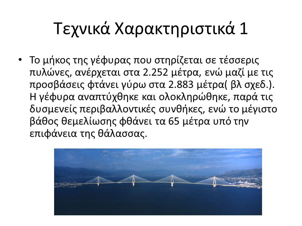 Τεχνικά Χαρακτηριστικά 1 Το μήκος της γέφυρας που στηρίζεται σε τέσσερις πυλώνες, ανέρχεται στα 2.252 μέτρα, ενώ μαζί με τις προσβάσεις φτάνει γύρω στ