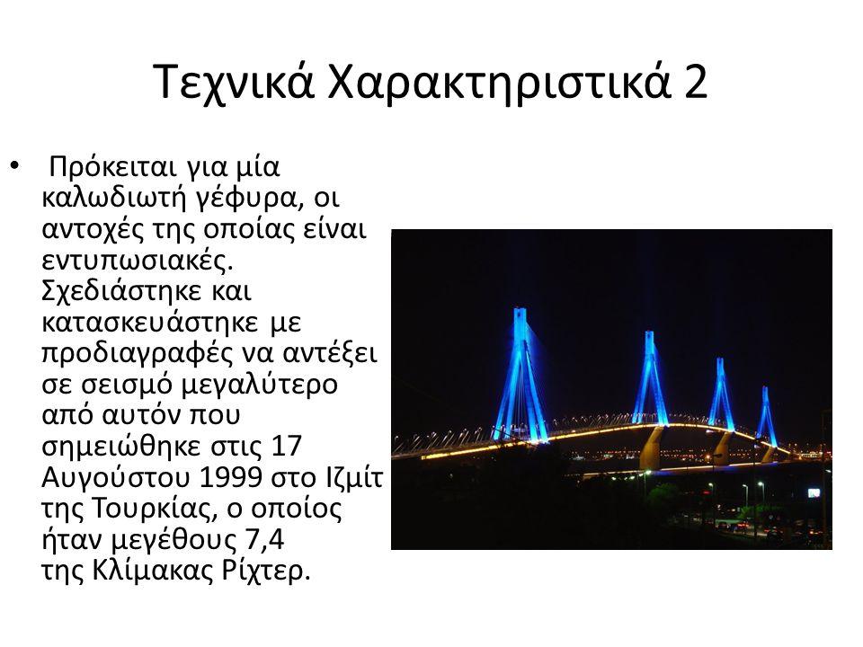 Τεχνικά Χαρακτηριστικά 2 Πρόκειται για μία καλωδιωτή γέφυρα, οι αντοχές της οποίας είναι εντυπωσιακές. Σχεδιάστηκε και κατασκευάστηκε με προδιαγραφές
