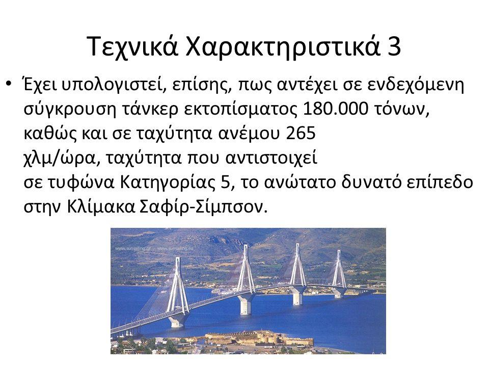 Τεχνικά Χαρακτηριστικά 3 Έχει υπολογιστεί, επίσης, πως αντέχει σε ενδεχόμενη σύγκρουση τάνκερ εκτοπίσματος 180.000 τόνων, καθώς και σε ταχύτητα ανέμου