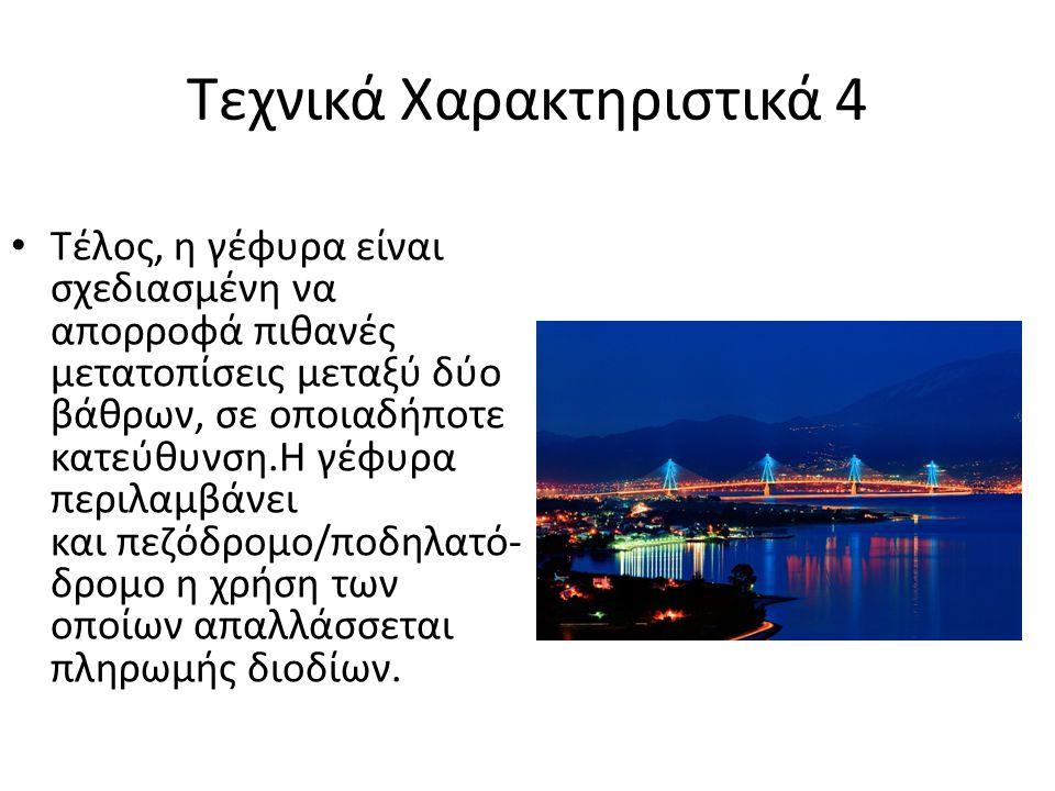 Τεχνικά Χαρακτηριστικά 4 Τέλος, η γέφυρα είναι σχεδιασμένη να απορροφά πιθανές μετατοπίσεις μεταξύ δύο βάθρων, σε οποιαδήποτε κατεύθυνση.Η γέφυρα περιλαμβάνει και πεζόδρομο/ποδηλατό- δρομο η χρήση των οποίων απαλλάσσεται πληρωμής διοδίων.
