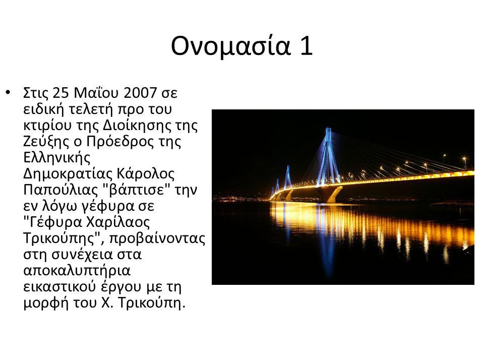 Ονομασία 1 Στις 25 Μαΐου 2007 σε ειδική τελετή προ του κτιρίου της Διοίκησης της Ζεύξης ο Πρόεδρος της Ελληνικής Δημοκρατίας Κάρολος Παπούλιας βάπτισε την εν λόγω γέφυρα σε Γέφυρα Χαρίλαος Τρικούπης , προβαίνοντας στη συνέχεια στα αποκαλυπτήρια εικαστικού έργου με τη μορφή του Χ.