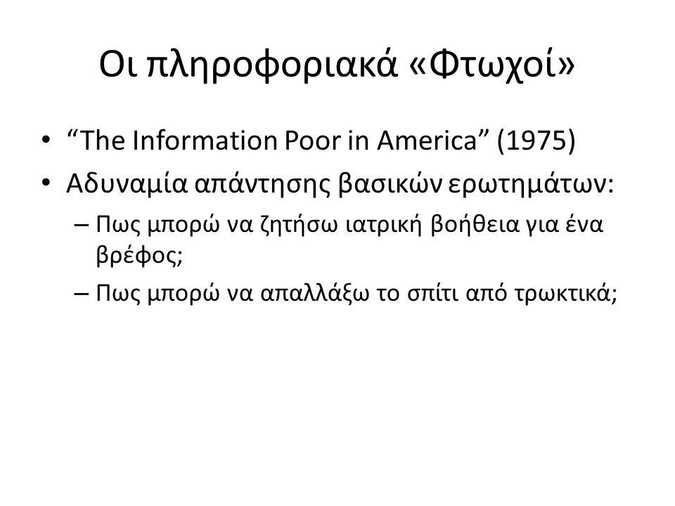 """Οι πληροφοριακά «Φτωχοί» """"The Information Poor in America"""" (1975) Αδυναμία απάντησης βασικών ερωτημάτων: – Πως μπορώ να ζητήσω ιατρική βοήθεια για ένα"""