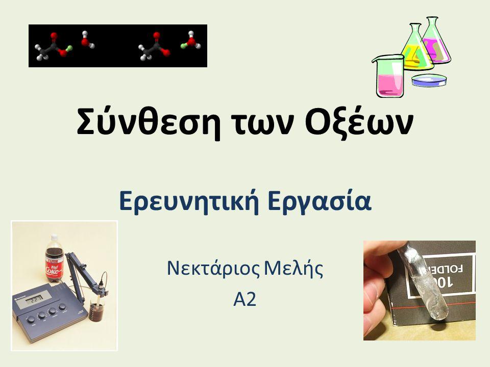 Σύνθεση των Οξέων Ερευνητική Εργασία Νεκτάριος Μελής Α2