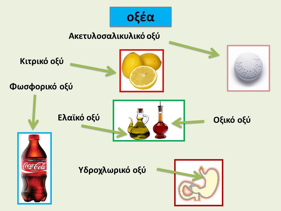 οξέα Ακετυλοσαλικυλικό οξύ Κιτρικό οξύ Οξικό οξύ Φωσφορικό οξύ Υδροχλωρικό οξύ Ελαϊκό οξύ