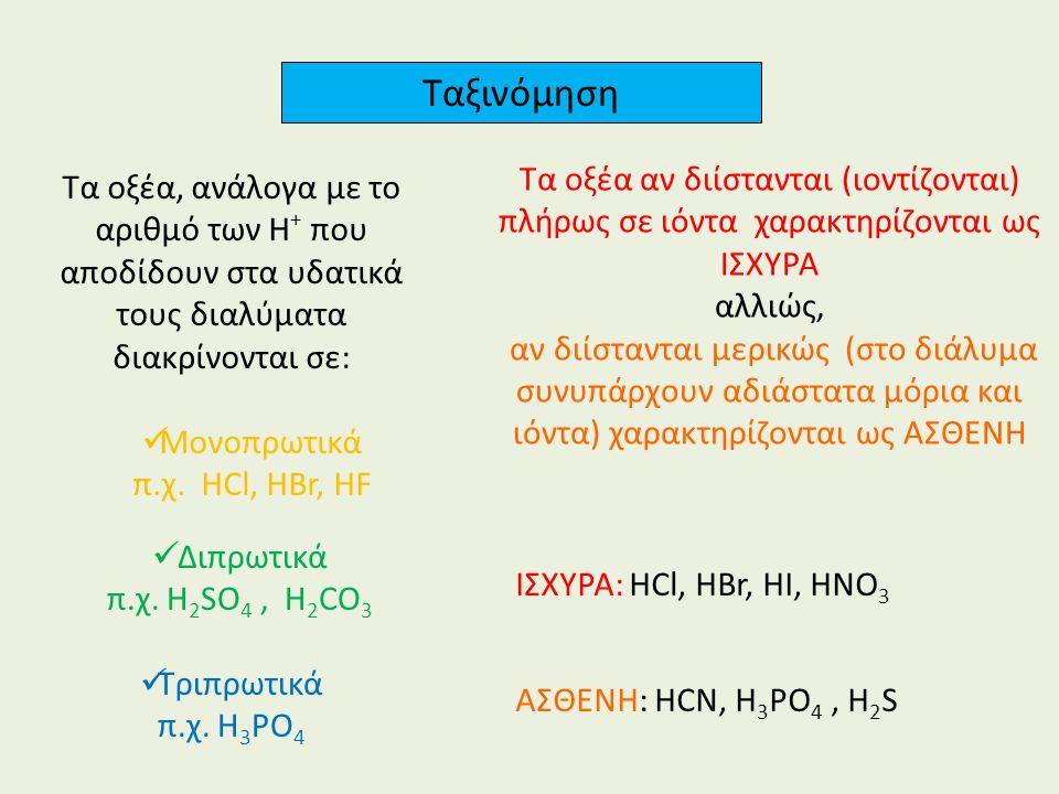 Tα οξέα, ανάλογα με το αριθμό των Η + που αποδίδουν στα υδατικά τους διαλύματα διακρίνονται σε: Μονοπρωτικά π.χ.