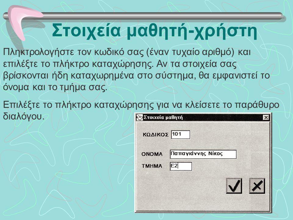 Στοιχεία μαθητή-χρήστη Πληκτρολογήστε τον κωδικό σας (έναν τυχαίο αριθμό) και επιλέξτε το πλήκτρο καταχώρησης. Αν τα στοιχεία σας βρίσκονται ήδη καταχ