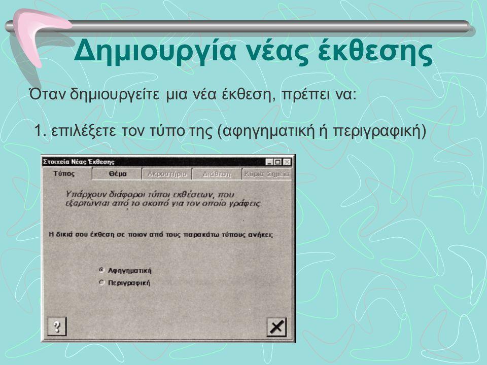 Δημιουργία νέας έκθεσης Όταν δημιουργείτε μια νέα έκθεση, πρέπει να: 1. επιλέξετε τον τύπο της (αφηγηματική ή περιγραφική)