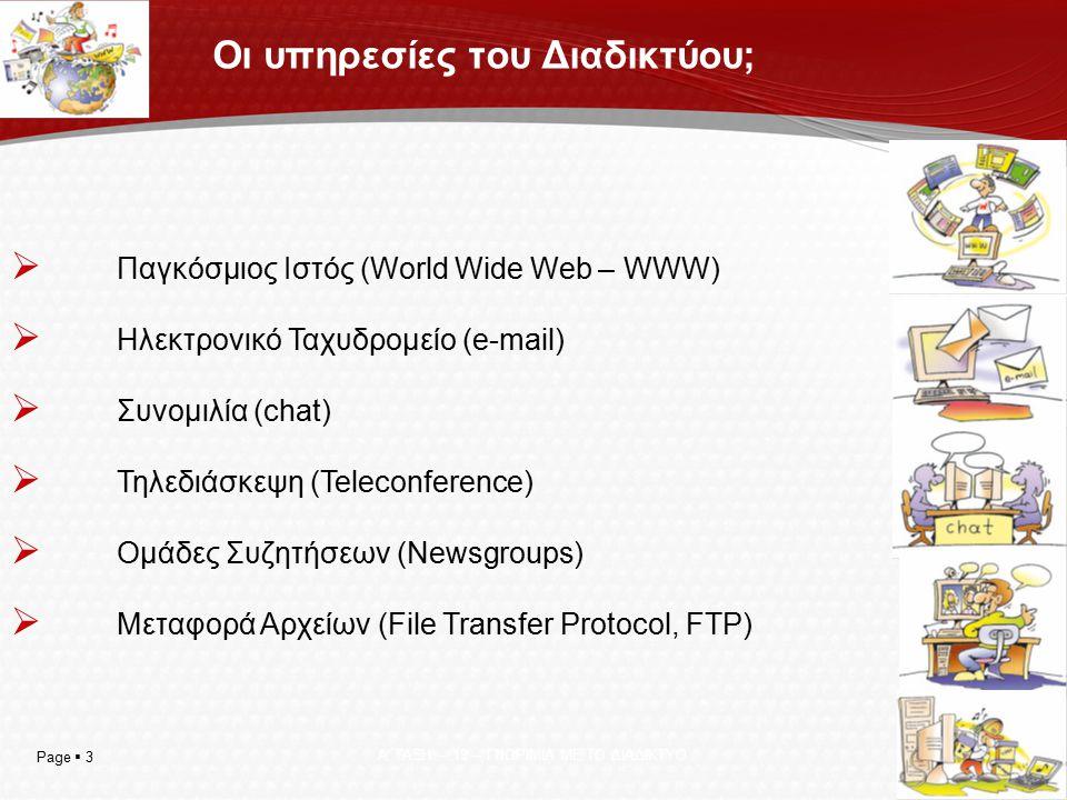 Page  3 Α ΤΑΞΗ -- 19 -- ΓΝΩΡΙΜΙΑ ΜΕ ΤΟ ΔΙΑΔΙΚΤΥΟ Οι υπηρεσίες του Διαδικτύου;  Παγκόσμιος Ιστός (World Wide Web – WWW)  Ηλεκτρονικό Ταχυδρομείο (e-mail)  Συνομιλία (chat)  Τηλεδιάσκεψη (Teleconference)  Ομάδες Συζητήσεων (Newsgroups)  Μεταφορά Αρχείων (File Transfer Protocol, FTP)