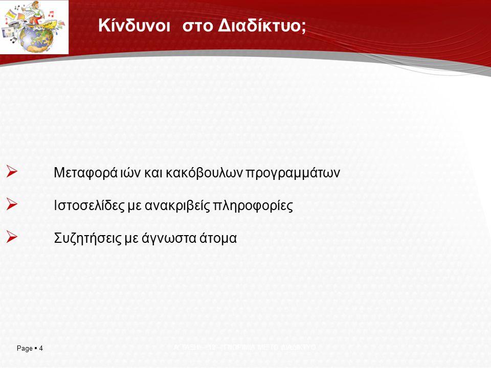 Page  4 Α ΤΑΞΗ -- 19 -- ΓΝΩΡΙΜΙΑ ΜΕ ΤΟ ΔΙΑΔΙΚΤΥΟ Κίνδυνοι στο Διαδίκτυο;  Μεταφορά ιών και κακόβουλων προγραμμάτων  Ιστοσελίδες με ανακριβείς πληροφορίες  Συζητήσεις με άγνωστα άτομα