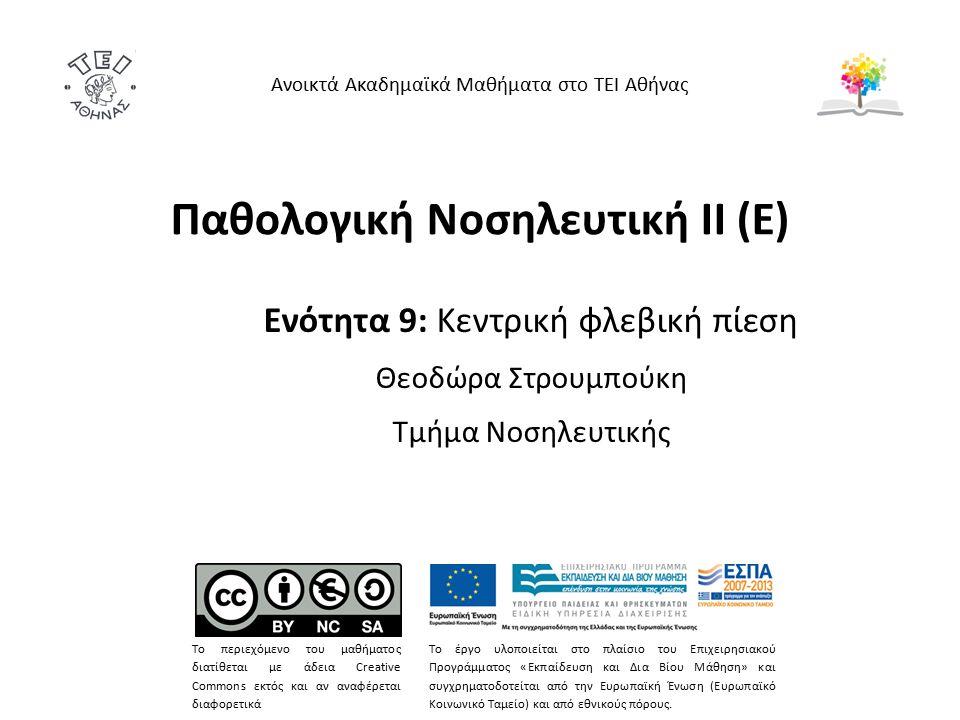 Παθολογική Νοσηλευτική ΙΙ (Ε) Ενότητα 9: Κεντρική φλεβική πίεση Θεοδώρα Στρουμπούκη Τμήμα Νοσηλευτικής Ανοικτά Ακαδημαϊκά Μαθήματα στο ΤΕΙ Αθήνας Το π