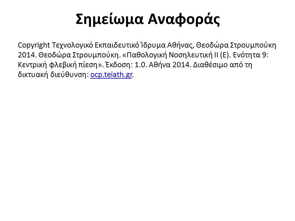 Σημείωμα Αναφοράς Copyright Τεχνολογικό Εκπαιδευτικό Ίδρυμα Αθήνας, Θεοδώρα Στρουμπούκη 2014. Θεοδώρα Στρουμπούκη. «Παθολογική Νοσηλευτική ΙΙ (Ε). Ενό