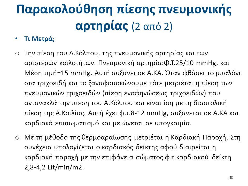 Παρακολούθηση πίεσης πνευμονικής αρτηρίας (2 από 2) Τι Μετρά; o Την πίεση του Δ.Κόλπου, της πνευμονικής αρτηρίας και των αριστερών κοιλοτήτων. Πνευμον