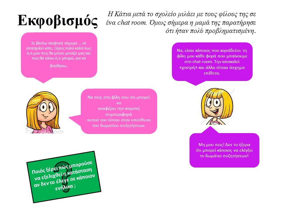 Εκφοβισμός Η Κάτια μετά το σχολείο μιλάει με τους φίλους της σε ένα chat room.