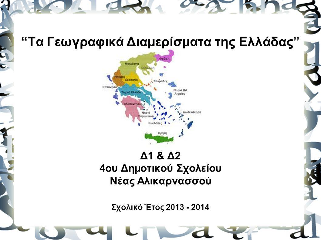 Τα Γεωγραφικά Διαμερίσματα της Ελλάδας Δ1 & Δ2 4ου Δημοτικού Σχολείου Νέας Αλικαρνασσού Σχολικό Έτος 2013 - 2014