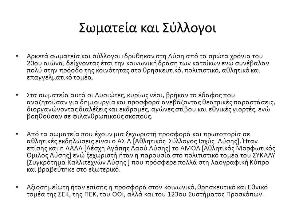 ΛΥΣΗ Η Λύση είναι κατεχόμενη κωμόπολη της Κύπρου και ανεξάρτητος δήμος στην Επαρχία Αμμόχωστου. Προσωρινή έδρα του δήμου είναι η Λάρνακα. Η Λύση βρίσκ
