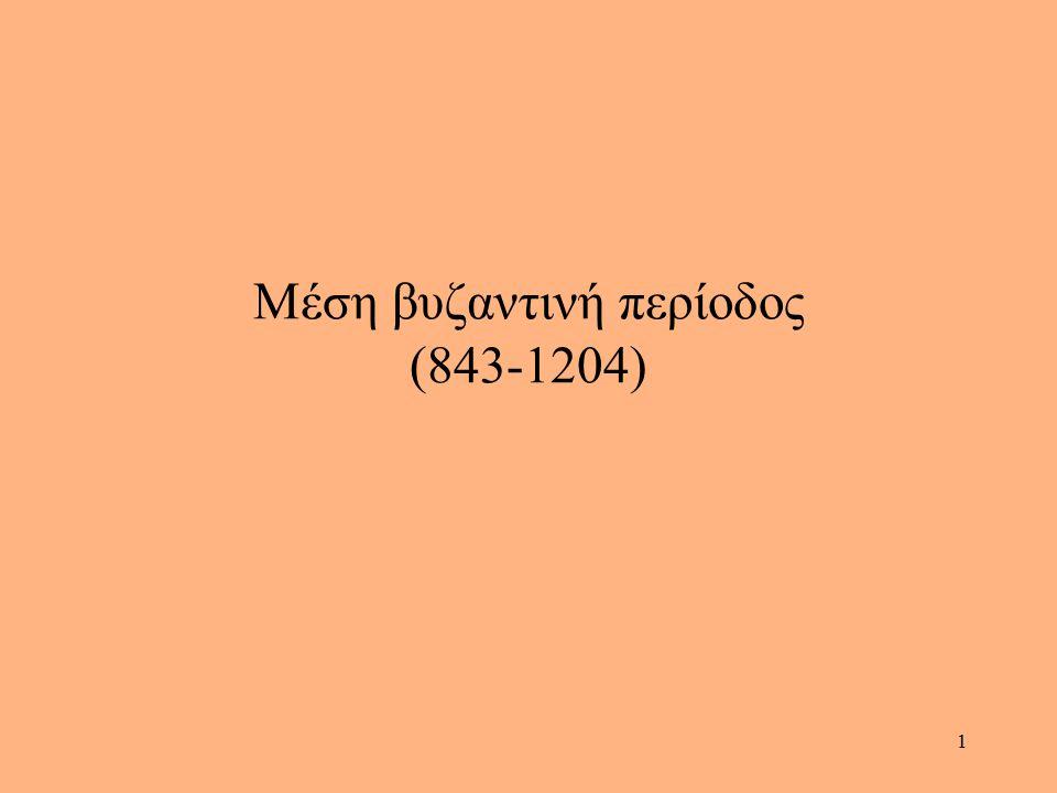 1 Μέση βυζαντινή περίοδος (843-1204)