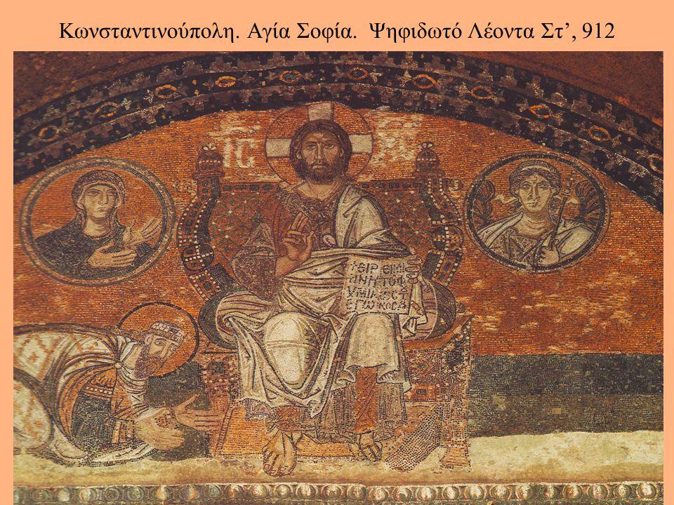 10 Κωνσταντινούπολη. Αγία Σοφία. Ψηφιδωτό Λέοντα Στ', 912