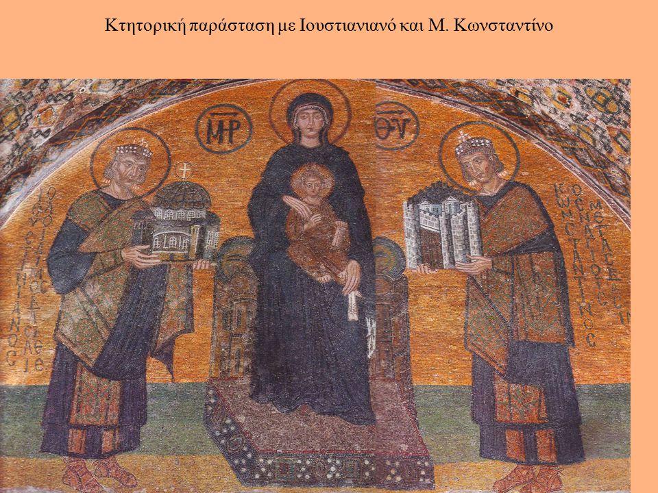 11 Κτητορική παράσταση με Ιουστιανιανό και Μ. Κωνσταντίνο