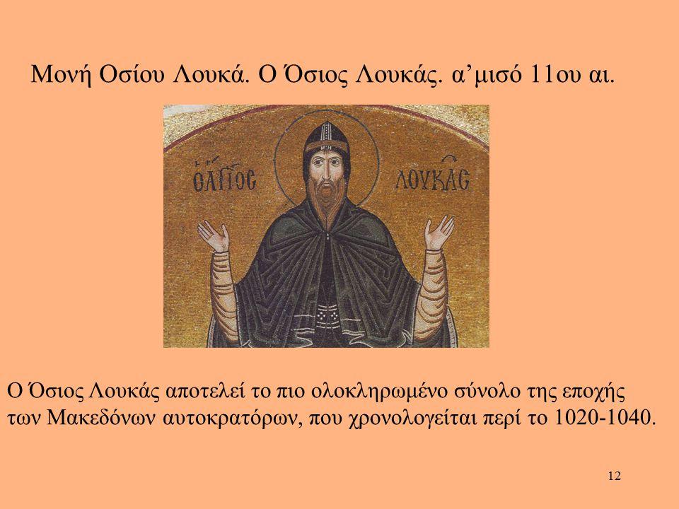 12 Μονή Οσίου Λουκά. Ο Όσιος Λουκάς. α'μισό 11ου αι. Ο Όσιος Λουκάς αποτελεί το πιο ολοκληρωμένο σύνολο της εποχής των Μακεδόνων αυτοκρατόρων, που χρο
