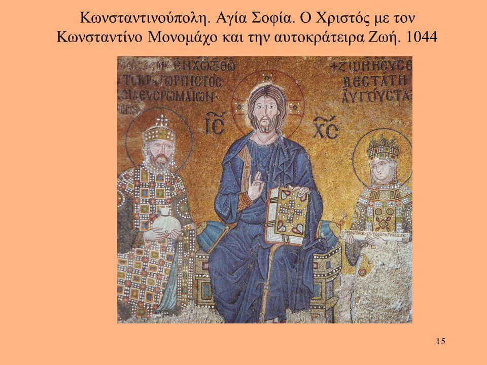 15 Κωνσταντινούπολη. Αγία Σοφία. Ο Χριστός με τον Κωνσταντίνο Μονομάχο και την αυτοκράτειρα Ζωή. 1044