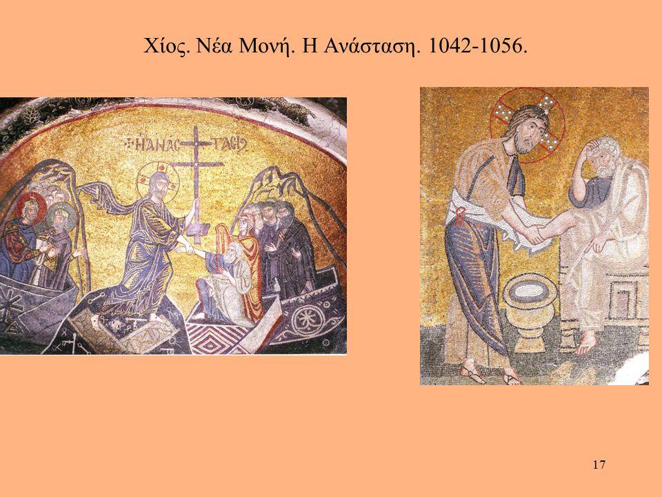 17 Χίος. Νέα Μονή. Η Ανάσταση. 1042-1056.