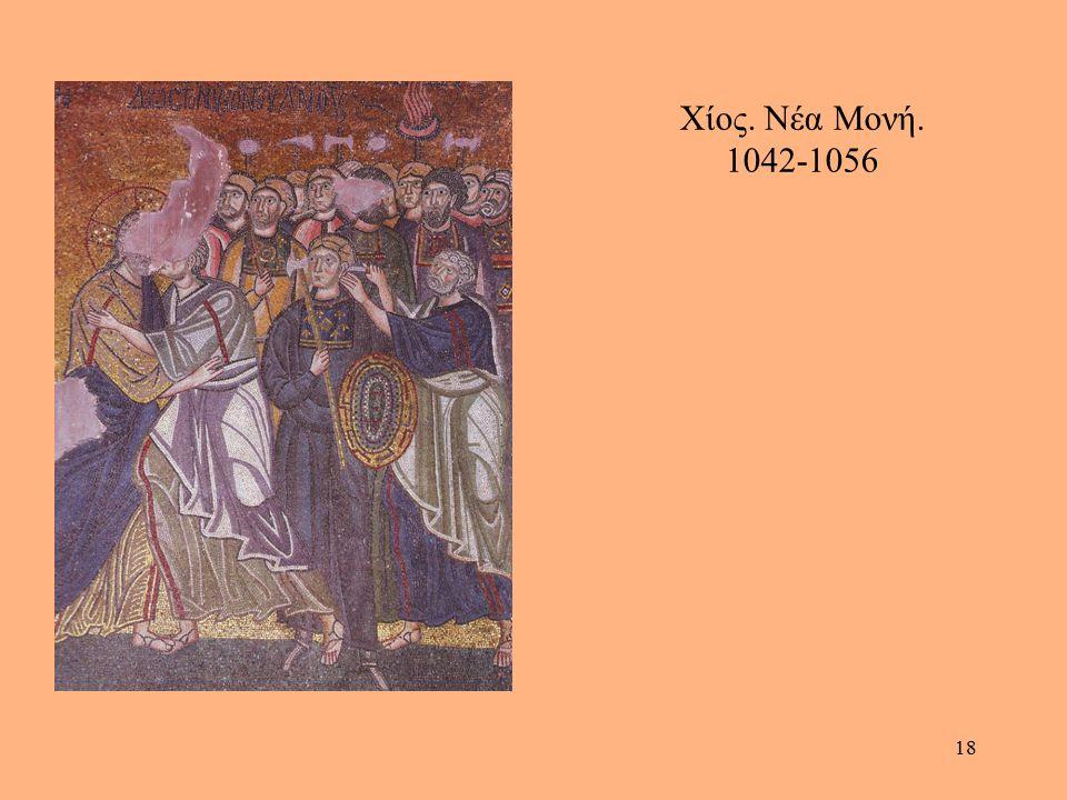 18 Χίος. Νέα Μονή. 1042-1056