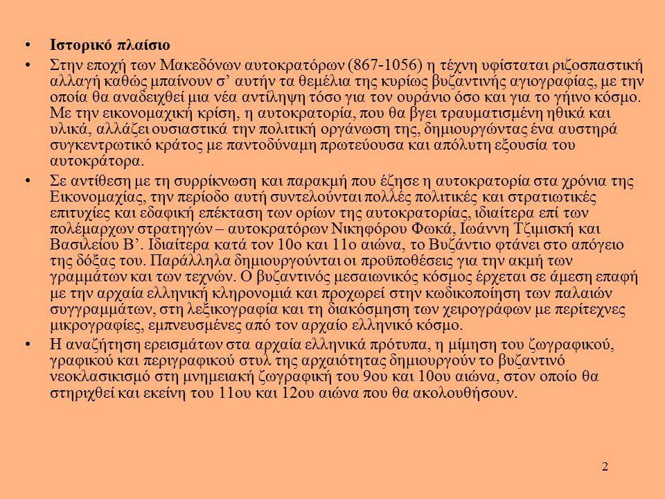 2 Ιστορικό πλαίσιο Στην εποχή των Μακεδόνων αυτοκρατόρων (867-1056) η τέχνη υφίσταται ριζοσπαστική αλλαγή καθώς μπαίνουν σ' αυτήν τα θεμέλια της κυρίω