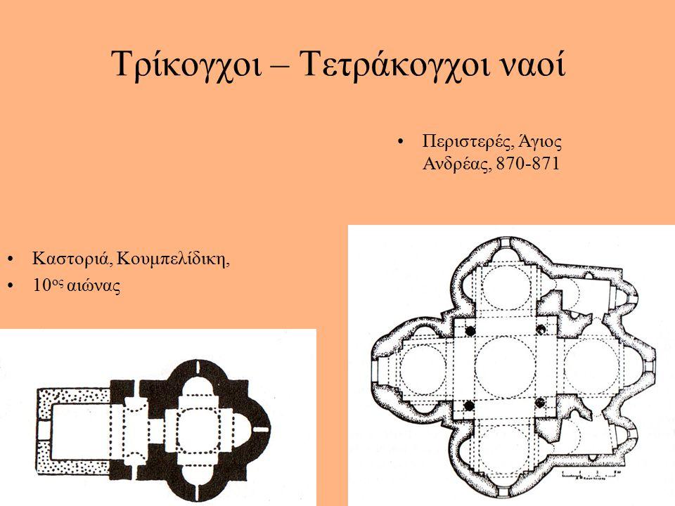 6 Τρίκογχοι – Τετράκογχοι ναοί Καστοριά, Κουμπελίδικη, 10 ος αιώνας Περιστερές, Άγιος Ανδρέας, 870-871