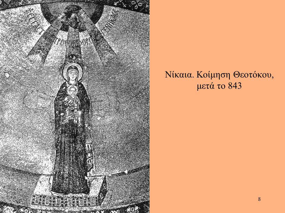 8 Νίκαια. Κοίμηση Θεοτόκου, μετά το 843