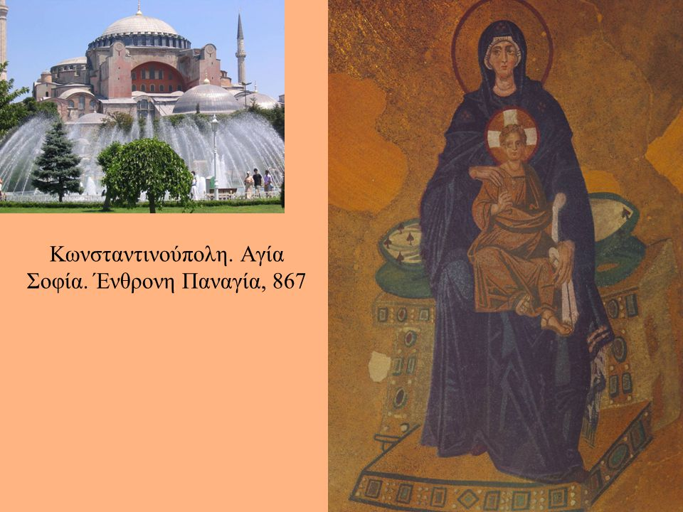 9 Κωνσταντινούπολη. Αγία Σοφία. Ένθρονη Παναγία, 867