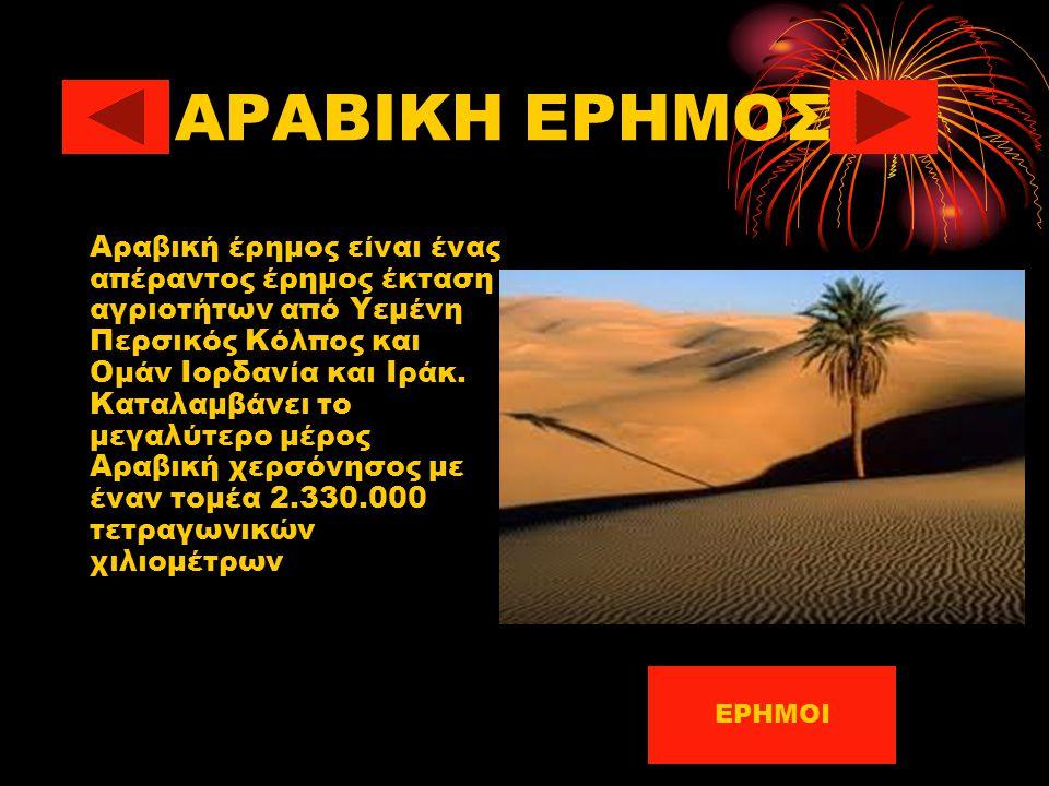 ΑΡΑΒΙΚΗ ΕΡΗΜΟΣ Αραβική έρημος είναι ένας απέραντος έρημος έκταση αγριοτήτων από Υεμένη Περσικός Κόλπος και Ομάν Ιορδανία και Ιράκ. Καταλαμβάνει το μεγ