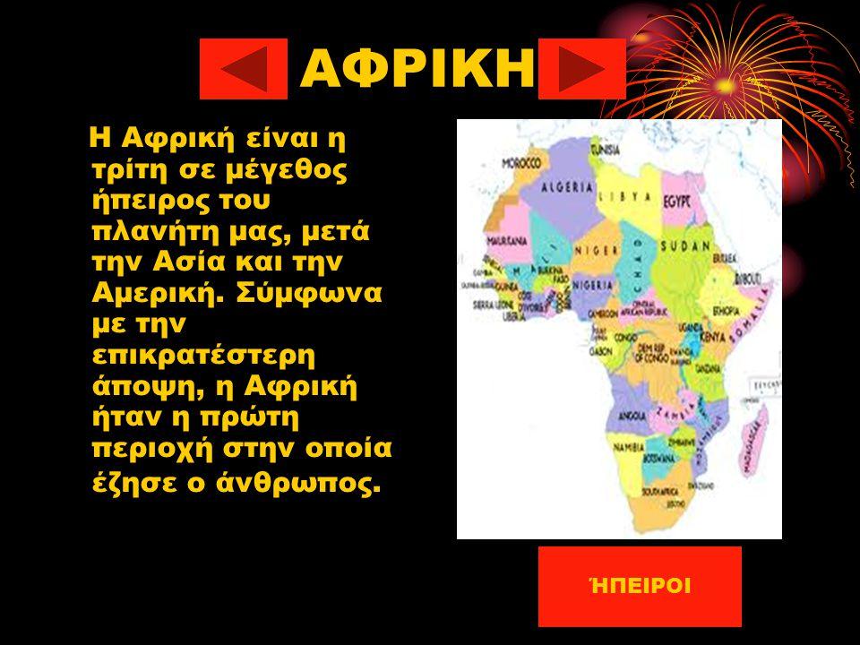 ΑΦΡΙΚΗ Η Αφρική είναι η τρίτη σε μέγεθος ήπειρος του πλανήτη μας, μετά την Ασία και την Αμερική. Σύμφωνα με την επικρατέστερη άποψη, η Αφρική ήταν η π