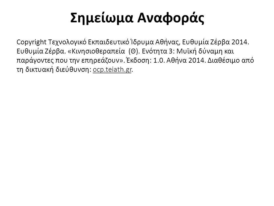 Σημείωμα Αναφοράς Copyright Τεχνολογικό Εκπαιδευτικό Ίδρυμα Αθήνας, Ευθυμία Ζέρβα 2014. Ευθυμία Ζέρβα. «Κινησιοθεραπεία (Θ). Ενότητα 3: Μυϊκή δύναμη κ