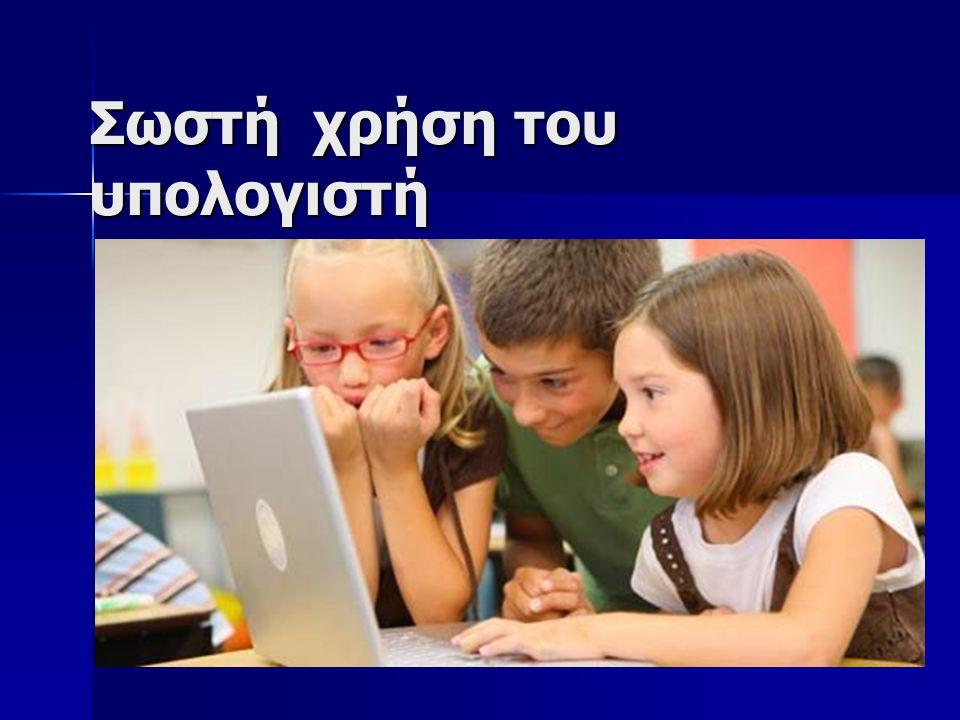 Σωστή χρήση του υπολογιστή