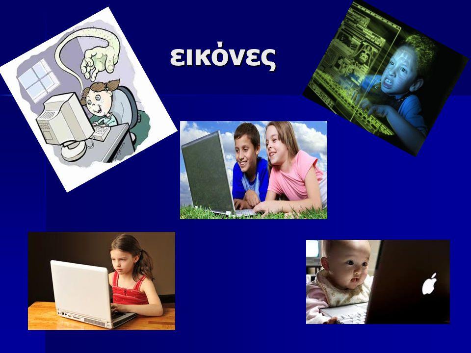 Από τον Κάρκουλα Παναγιώτη και Από τον Κάρκουλα Παναγιώτη και τον Λαμπρινάκο Γιάννη τον Λαμπρινάκο ΓιάννηΤΜΗΜΑ:Α΄1 Πηγές: http://infonea.blogspot.gr/2008/12/blo g-post_09.html http://infonea.blogspot.gr/2008/12/blo g-post_09.html http://infonea.blogspot.gr/2008/12/blo g-post_09.html Σωστή χρήση του υπολογιστή