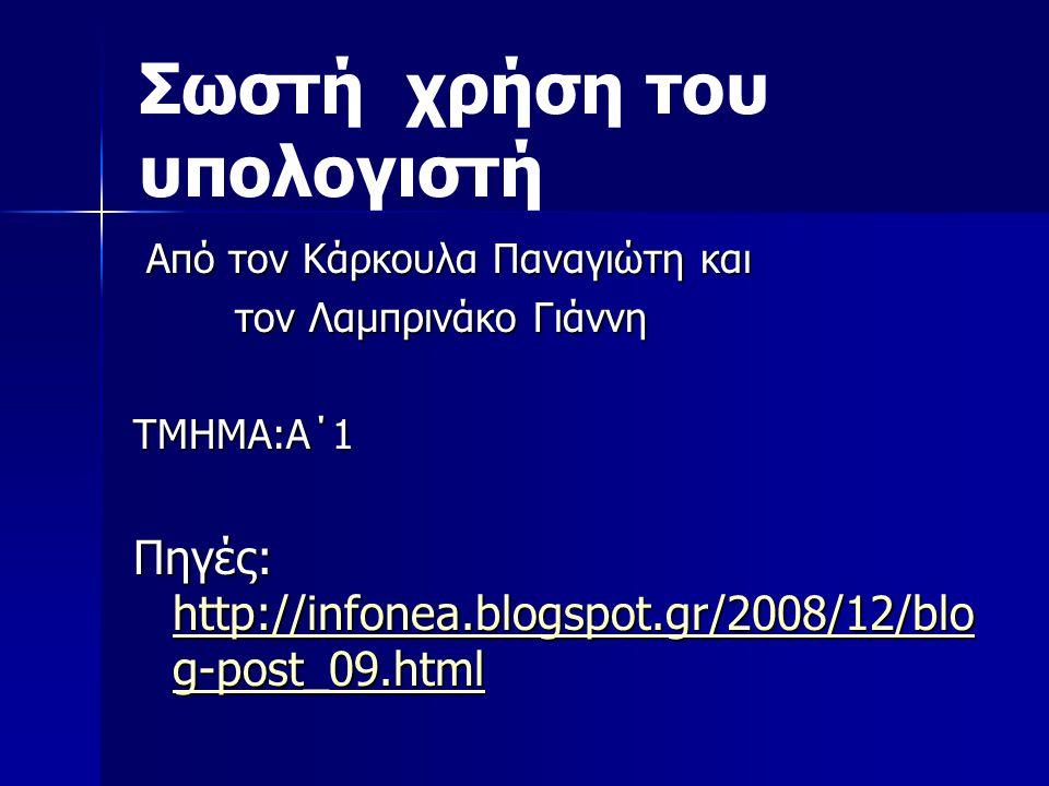 Από τον Κάρκουλα Παναγιώτη και Από τον Κάρκουλα Παναγιώτη και τον Λαμπρινάκο Γιάννη τον Λαμπρινάκο ΓιάννηΤΜΗΜΑ:Α΄1 Πηγές: http://infonea.blogspot.gr/2