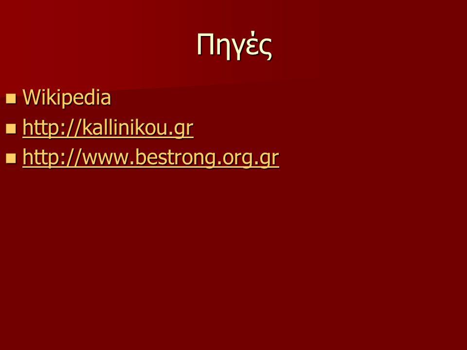 Πηγές Wikipedia Wikipedia http://kallinikou.gr http://kallinikou.gr http://kallinikou.gr http://www.bestrong.org.gr http://www.bestrong.org.gr http://