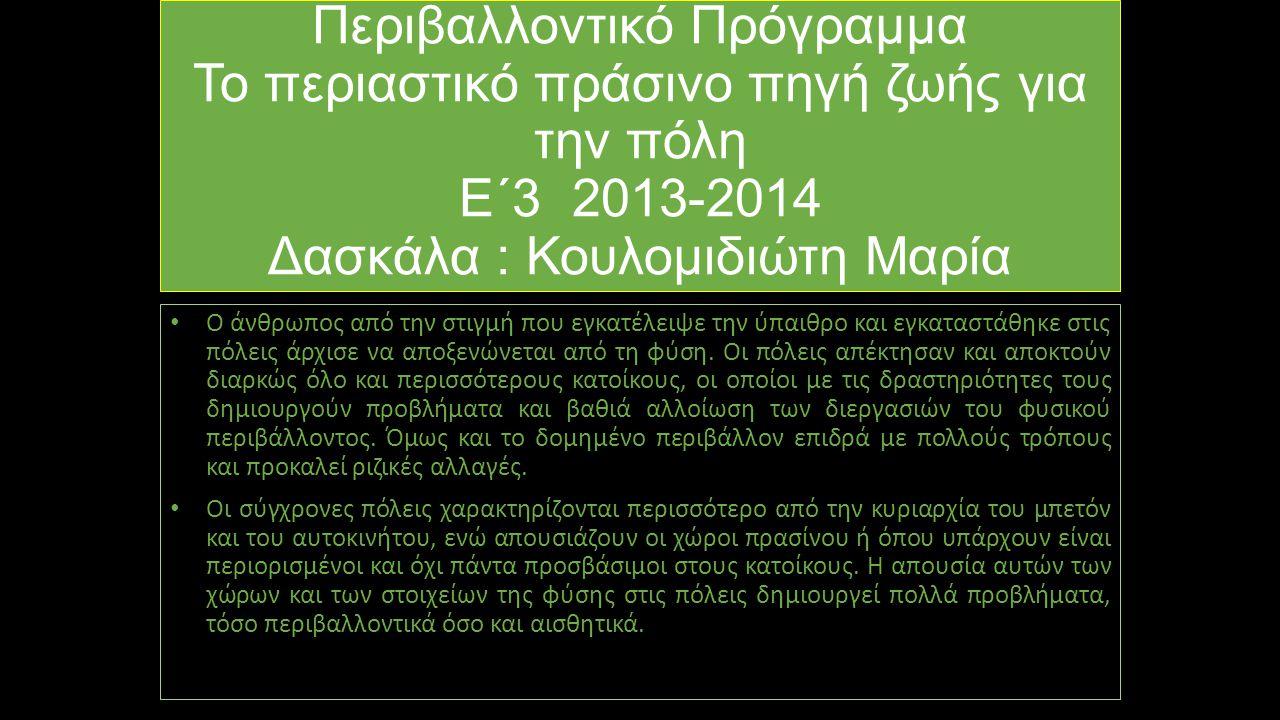 Περιβαλλοντικό Πρόγραμμα Το περιαστικό πράσινο πηγή ζωής για την πόλη Ε΄3 2013-2014 Δασκάλα : Κουλομιδιώτη Μαρία Ο άνθρωπος από την στιγμή που εγκατέλ