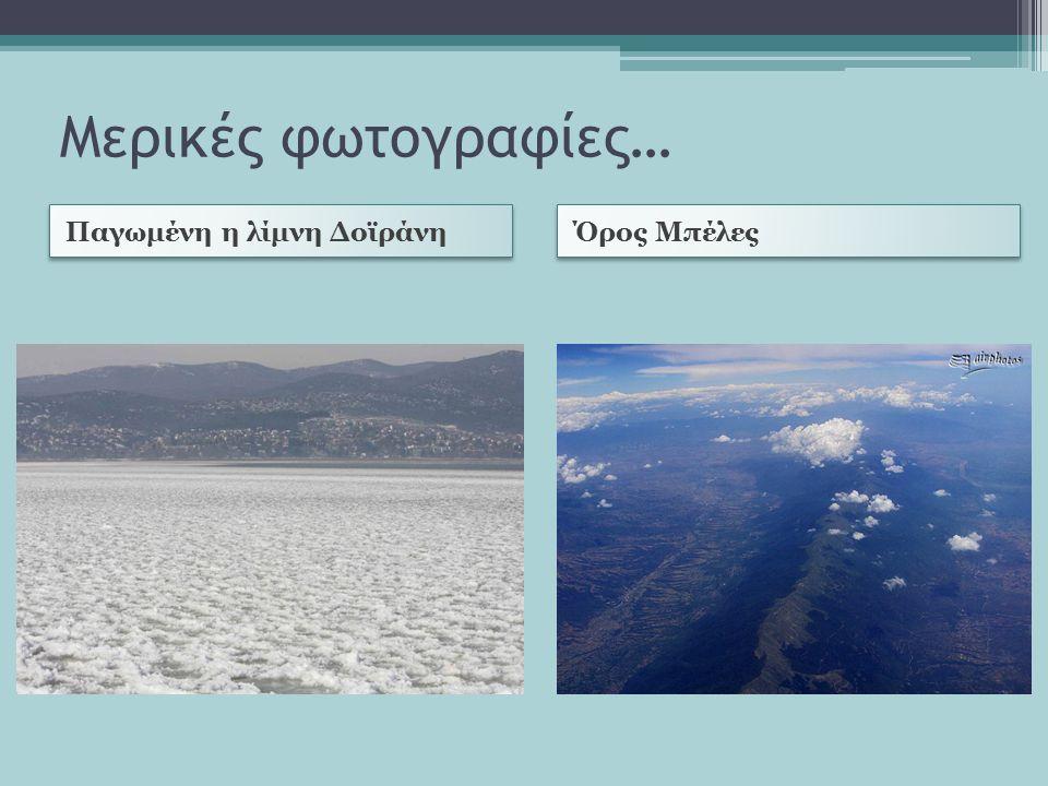 Μερικές φωτογραφίες… Παγωμένη η λίμνη Δοϊράνη Όρος Μπέλες