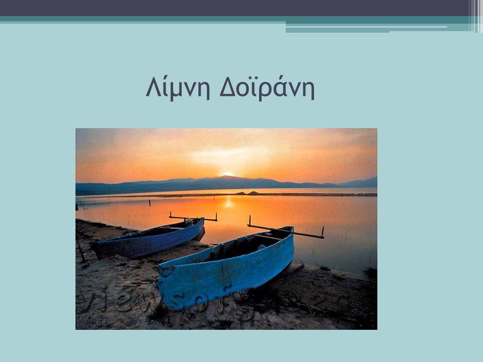 Η Δοϊράνη είναι λίμνη στα σύνορα της Ελλάδας με την Πρώην Γιουγκοσλαβική Δημοκρατία της Μακεδονίας.