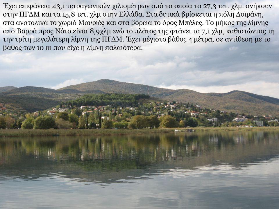 Ανατολικά ξεκινούν οι παρυφές του βουνού Κερκίνη ή Μπέλες, το οποίο ορθώνεται στιβαρό και χιονισμένο τους περισσότερους μήνες του χρόνου σαν διαχωριστικό τείχος ανάμεσα στην Ελλάδα και τη Βουλγαρία.