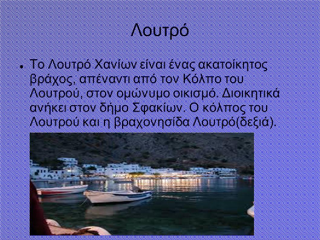 Φαράγγι της Σαμαριάς Το Φαράγγι της Σαμαριάς βρίσκεται στην Κρήτη,στο νότιο τμήμα του νομού Χανίων. Με μήκος 18 χιλιομέτρων,είναι ίσως το μεγαλύτερο σ